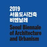 02a_ Seoul Biennale Blue_1